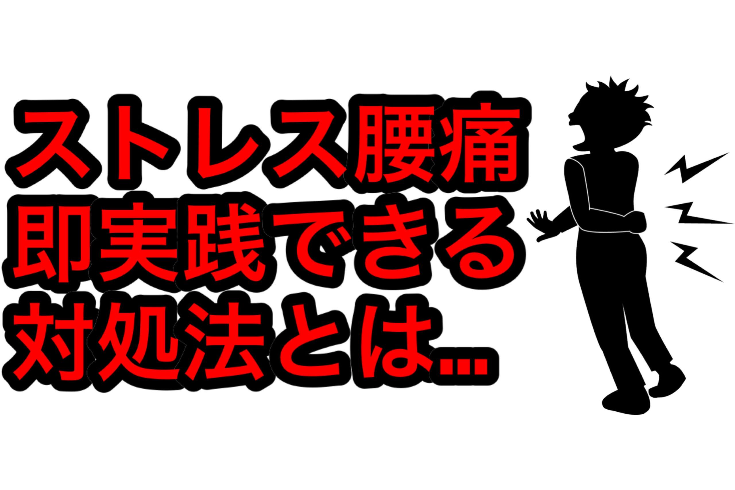 腰痛とストレス②【西荻窪・パーソナルトレーニング】